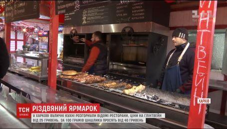 ТСН сравнила цены на лакомства на рождественских ярмарках Украины