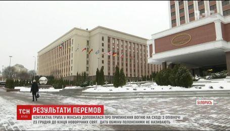 Контактная группа в Минске договорилась о перемирии