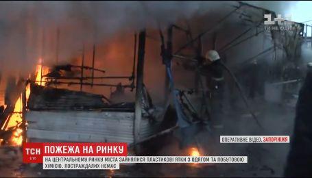 На центральном рынке Запорожья произошел пожар