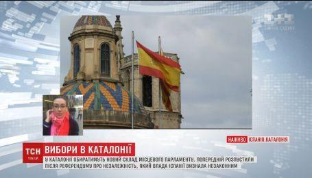 Мільйони каталонців візьмуть участь у позачергових виборах нового парламенту