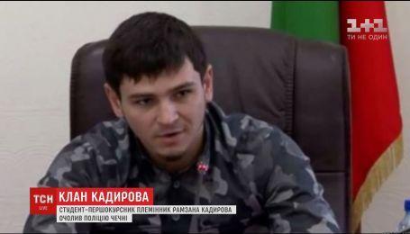 Первокурсник, который возглавил полицию города в Чечне, оказался племянником Кадырова