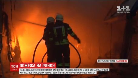 Десятки спасателей тушили пожар на центральном рынке Запорожья