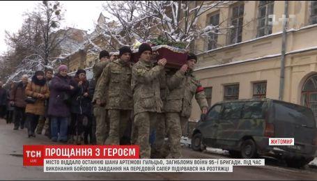 В Житомире попрощались с погибшим бойцом 95 бригады Артемом Гульцьо