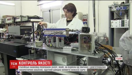 Итальянские ученые создали лазер, который обнаруживает некачественные продукты