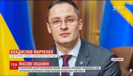 Правоохранители начали массовые обыски у чиновников Запорожья