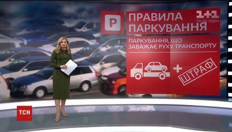 Верховна Рада проголосувала за жорсткі покарання щодо порушення правил паркування