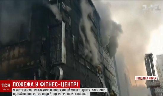 Масштабна пожежа спопелила 8-поверховий фітнес-центр у Південній Кореї