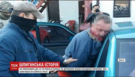 Російського шпигуна на Рівненщині засудили на 14 років за ґратами