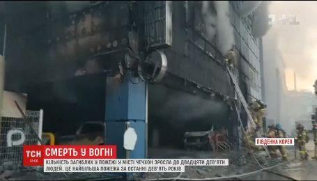 Зросла кількість жертв пожежі в корейському фітнес-центрі