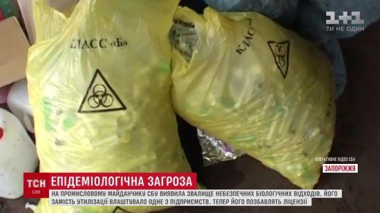 У Запоріжжі чотири тони медичних відходів вивалили на промисловий майданчик