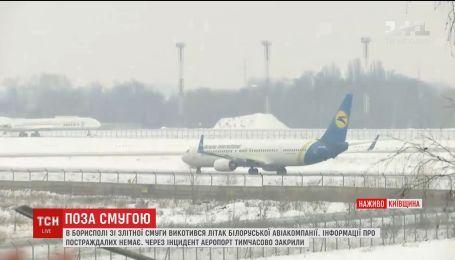 """Не надзвичайна ситуація: в аеропорту """"Бориспіль"""" прокоментували інцидент з літаком"""