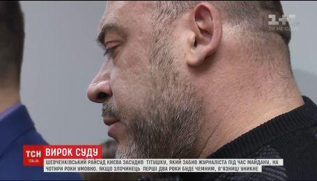 Титушку, который убил журналиста Вячеслава Еремея, суд отпустил домой