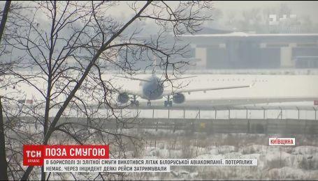 """Самолет белорусской компании остановил работу аэропорта """"Борисполь"""" на 40 минут"""