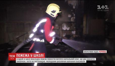В Черновецкой школе за час до начала занятий загорелся учебный класс