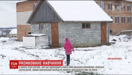 Сотня детей на Хмельнитчине вынуждена ходить в школу, где трещат стены и валится крыша