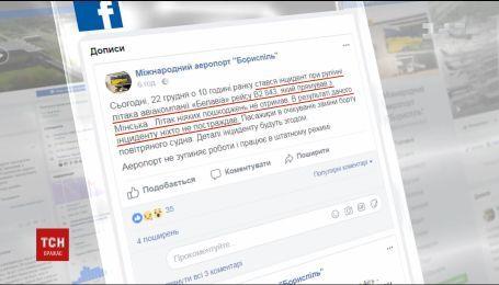 Пасажири білоруського літака поскаржились, що машина виїхала за межі посадкової смуги