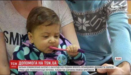 Семимесячной Кате из Львова нужна помощь неравнодушных, чтобы выжить
