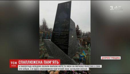 На Дніпропетровщині невідомі спаплюжили могили загиблих АТОвців