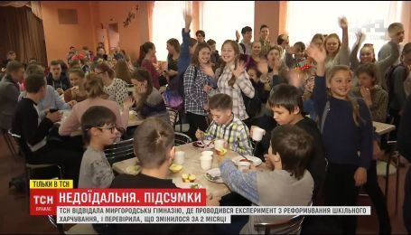 """Чи став корисним проект ТСН """"Недоїдальня"""" для Миргородської школи"""