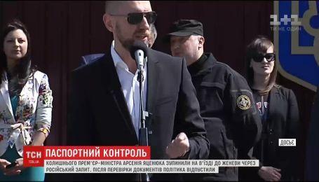 Арсенія Яценюка зупинили на паспортному контролі у Женеві через російський запит