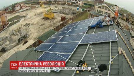 Зеленый тариф: как получать от государства 65 тысяч гривен на полгода, установив солнечные батареи