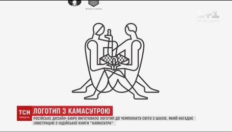 """Московське дизайн-бюро виготовило логотип до чемпіонату світу з шахів, схожий на ілюстрації з """"Камасутри"""""""
