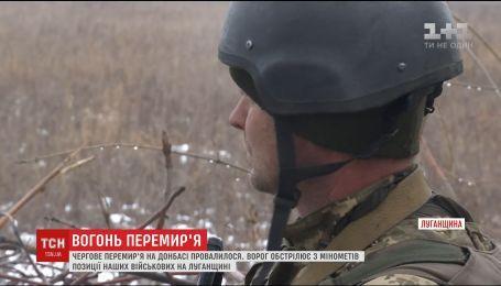 """Очередное """"перемирие"""": на Донбассе боевики ударили из тяжелых минометов"""