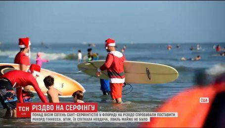 Во Флориде серфингисты отпраздновали Рождество верхом на океанских волнах