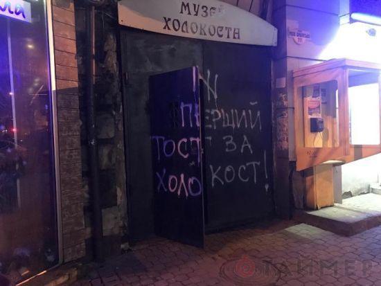 В Одесі вандали обмалювали колишню синагогу і музей Голокосту