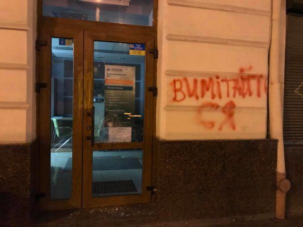 УЛьвові «послали» Сбербанк і побили вікна