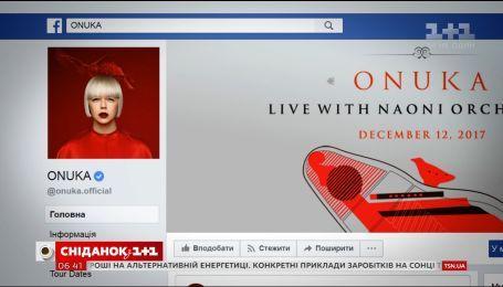 """Гурт ONUKA виконав """"Щедрика"""" у Львівському аеропорту"""