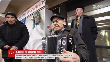 """У переході станції метро """"Театральна"""" зібрались на танці пенсіонери"""