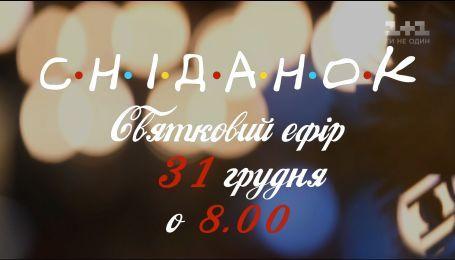 """Праздничный эфир """"Сніданка"""": на ваших экранах 31 декабря с 8:00"""