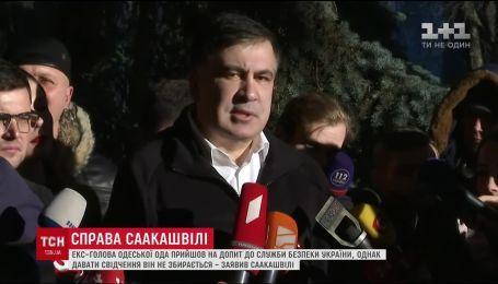 Саакашвили пришел на допрос СБУ