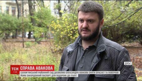 Сыну Авакова вернули загранпаспорт на неразглашенном заседании суда