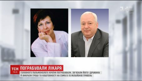В Киеве ограбили главного пульмоногола страны