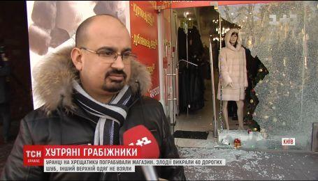 В Киеве на Крещатике злоумышленники совершили молниеносное ограбление дорогого магазина одежды
