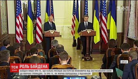 Джо Байден опубликовал мемуары, в которых рассказал о помощи Украине