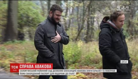 Авакову младшему суд тайком от СМИ вернул загранпаспорт