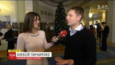 Народные депутаты рассказали о своих планах на Новогоднюю ночь