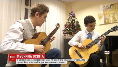 В музыкальной школе в Киеве начали профессионально учить слепых детей