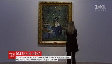 Музей Бостона готовий викласти 10 мільйонів доларів за інформацію про викрадені картини