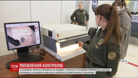 На кордоні з Росією запрацював біометричний контроль