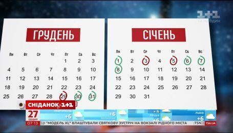 НБУ установил график работы финучреждений на праздники