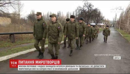 Нові російські погрози. У Москві кажуть, що не допустять миротворців ООН на свій кордон