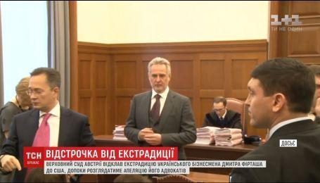 Верховный суд Австрии отложил экстрадицию Дмитрия Фирташа на время рассмотрения апелляции