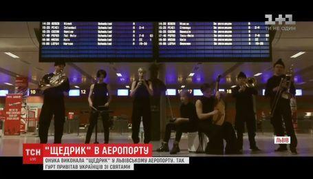"ONUKA поздравила украинцев ""Щедриком"" Леонтовича"