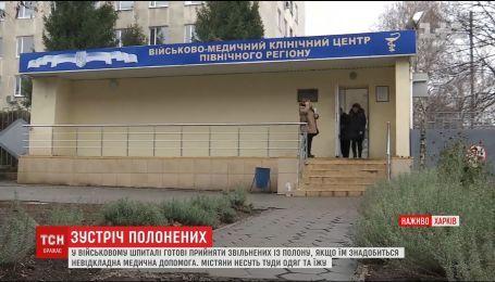 Неравнодушные несут в Харьковский госпиталь все, что может понадобиться уволенным из плена