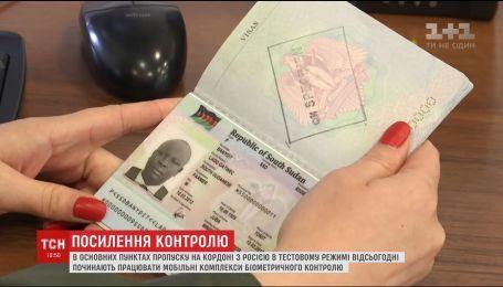 На кордоні з Росією у тестовому режимі запрацював біометричний контроль