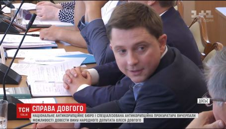 Кримінальне провадження проти нардепа Олеся Довгого закрили